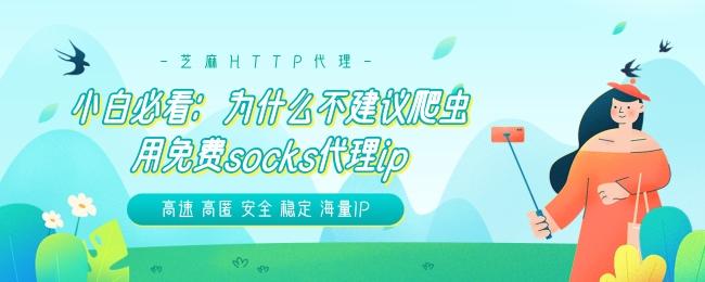 小白必看:为什么不建议爬虫用免费socks代理ip.jpg