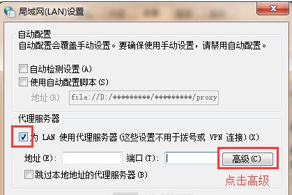 极光爬虫代理Windows7设置代理IP教程4.png