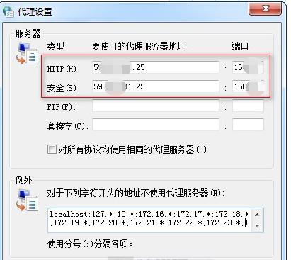 极光爬虫代理Windows7设置代理IP教程6.png