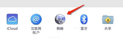 Mac设置代理IP教程2.png