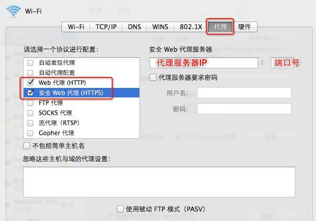 Mac设置代理IP教程4.png