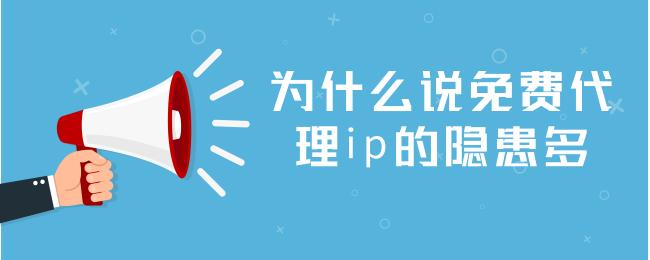 为什么说免费代理ip的隐患多.png