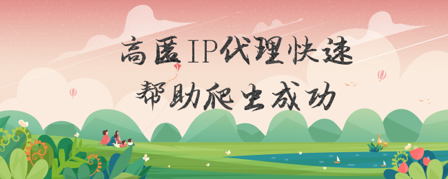 高匿IP代理快速帮助爬虫成功.png