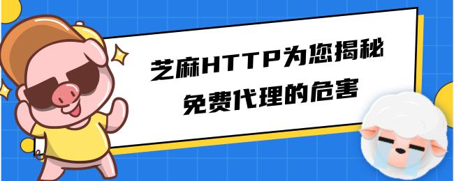 芝麻HTTP为您揭秘免费代理的危害.png