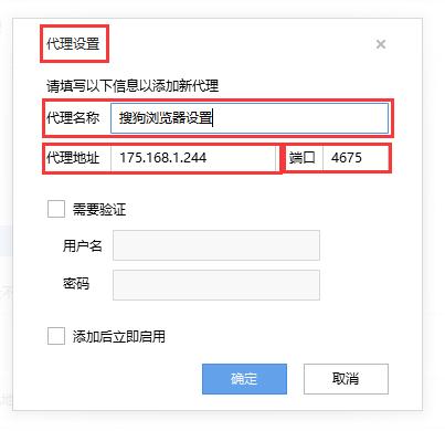 极光HTTP!在搜狗浏览器内设置代理IP教程3.png