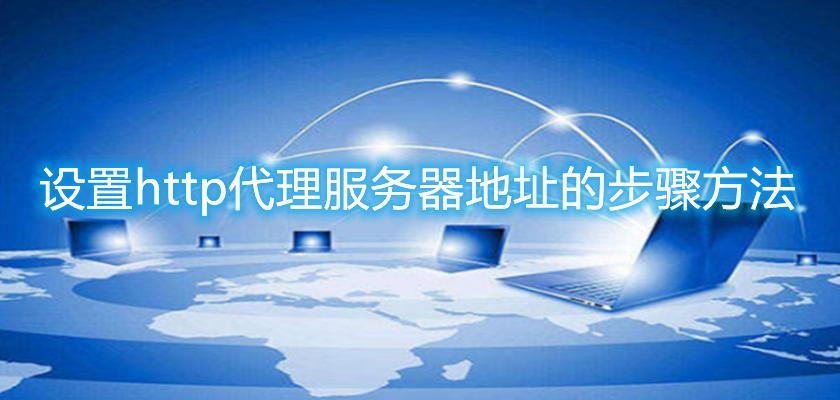 http代理服务器地址.png
