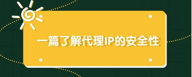 一篇了解代理IP的安全性.png