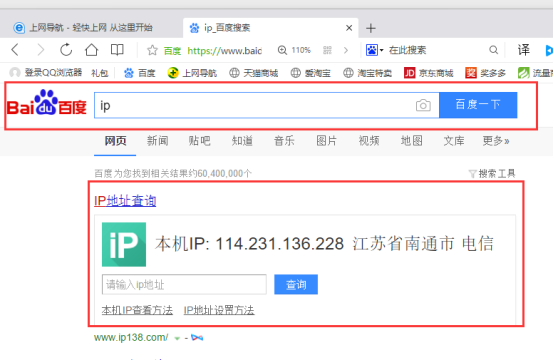 极光HTTP!在QQ浏览器内设置代理IP4.png