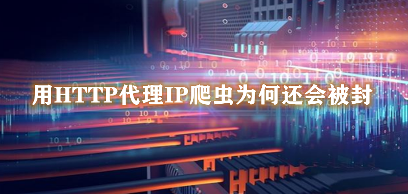 http代理ip.png