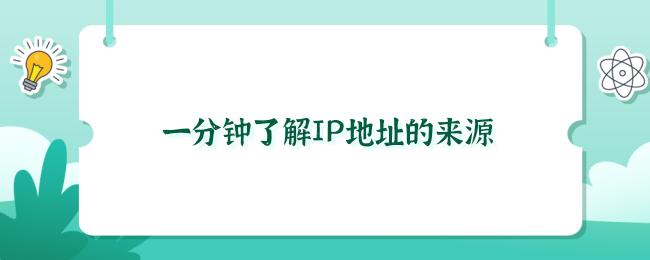 一分钟了解IP地址的来源.png