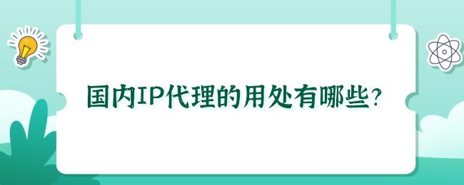 国内IP代理的用处有哪些?.png