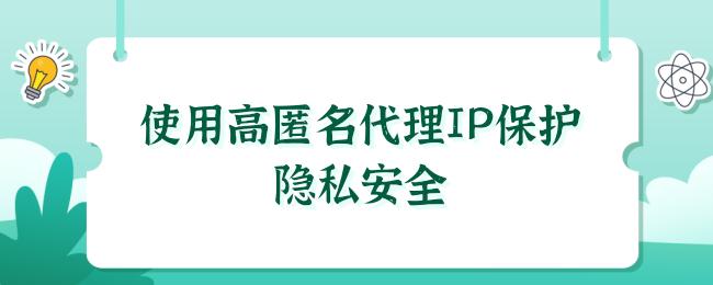 使用高匿名代理IP保护隐私安全.png
