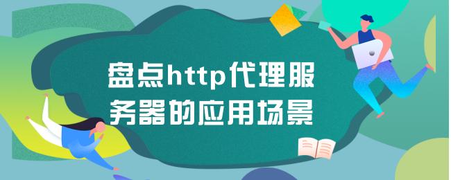 盘点http代理服务器的应用场景.png