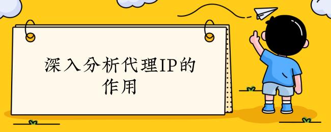 深入分析代理IP的作用.png