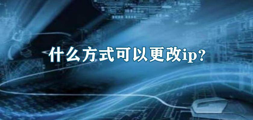 更改IP.jpg