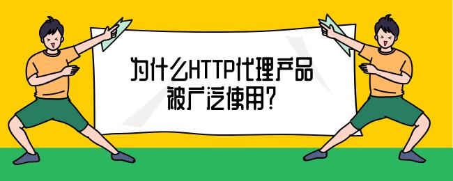 为什么HTTP代理产品被广泛使用?.png