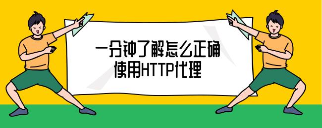 一分钟了解怎么正确使用HTTP代理.png