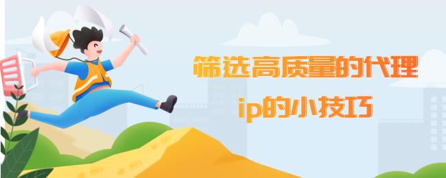 筛选高质量的代理ip的小技巧.png