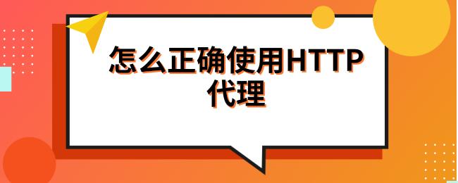 怎么正确使用HTTP代理.png
