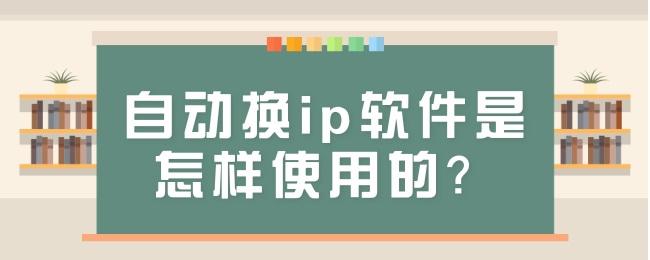 自动换ip软件是怎样使用的?.jpg