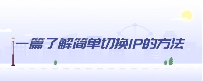 一篇了解简单切换IP的方法.png