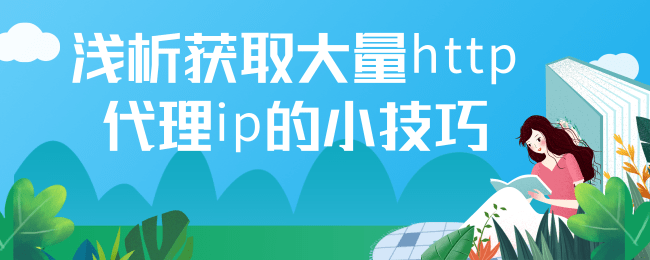 浅析获取大量http代理ip的小技巧.png