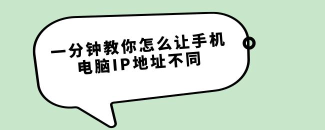 一分钟教你怎么让手机电脑IP地址不同.png