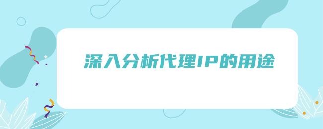 深入分析代理IP的用途.png