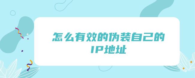 怎么有效的伪装自己的IP地址.png