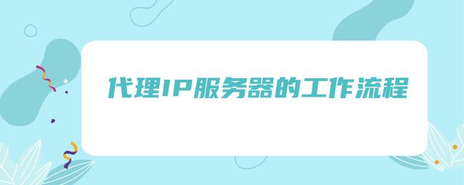 代理IP服务器的工作流程.png