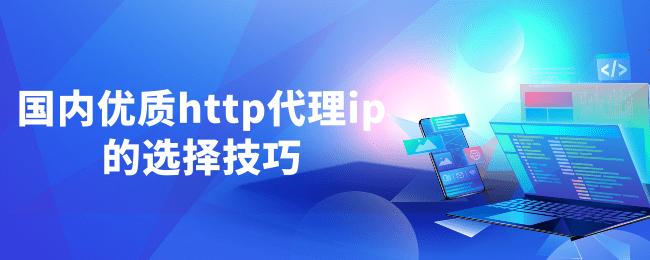 国内优质http代理ip的选择技巧.png
