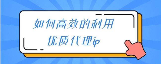 如何高效的利用优质代理ip.png