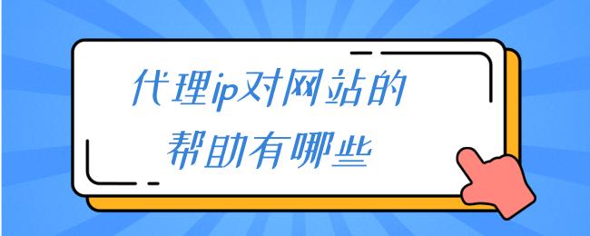 代理ip对网站的帮助有哪些.png