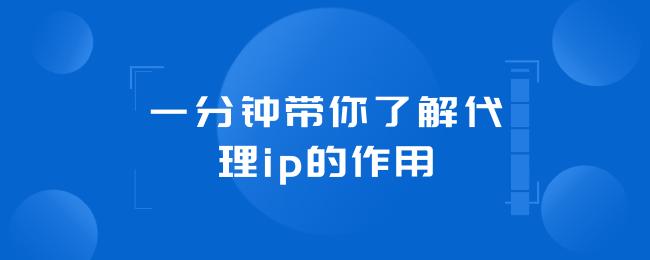 一分钟带你了解代理ip的作用.png
