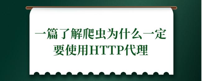 一篇了解爬虫为什么一定要使用HTTP代理.png
