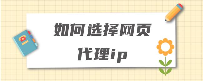 如何选择网页代理ip.png