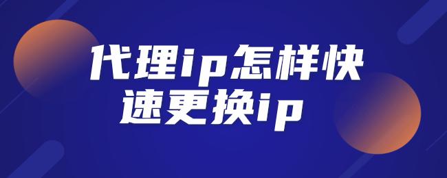 代理ip怎样快速更换ip.png