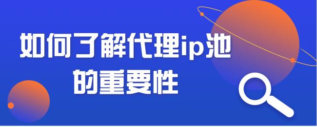 如何了解代理ip池的重要性.png