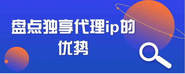 盘点独享代理ip的优势 (1).png