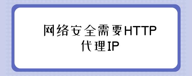 网络安全需要HTTP代理IP.png