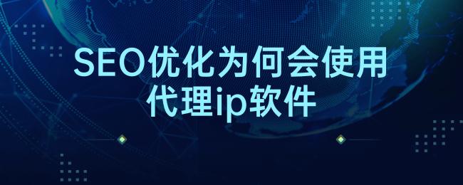 SEO优化为何会使用代理ip软件.png