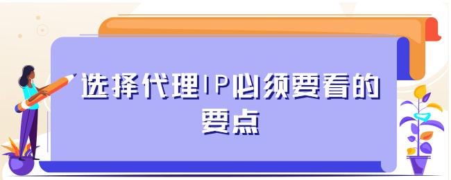 选择代理IP必须要看的要点.png