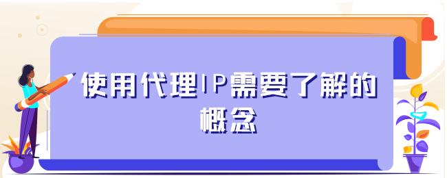使用代理IP需要了解的概念.png