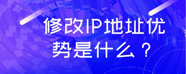 修改IP地址优势是什么?.png