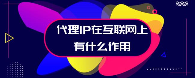 代理IP在互联网上有什么作用.png