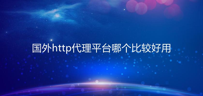 http代理.jpg