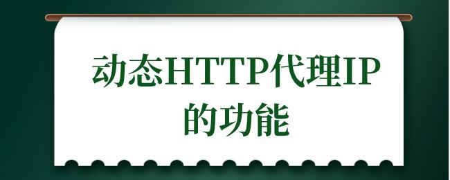 动态HTTP代理IP的功能.png