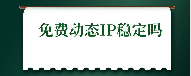 免费动态IP稳定吗.png