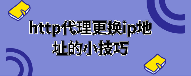http代理更换ip地址的小技巧.png