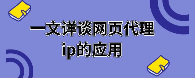 一文详谈网页代理ip的应用.png